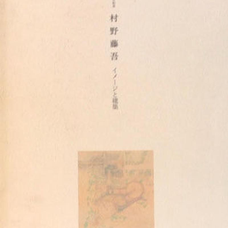 生誕100年記念回顧展 村野藤吾 イメージと建築 図録