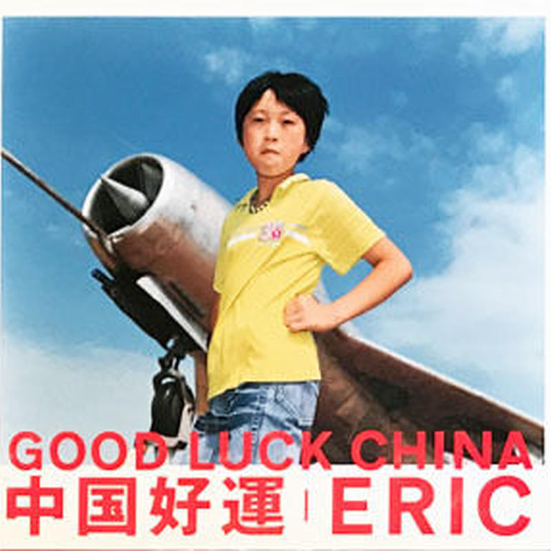 GOOD LUCK CHINA 中国好運 / ERIC
