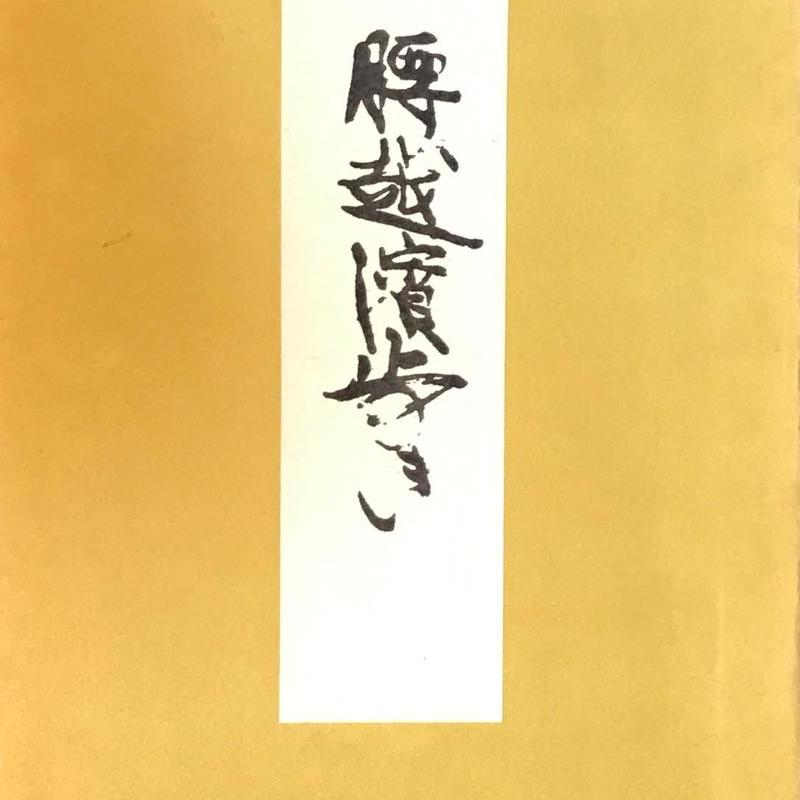腰越濱歩き / 芹沢銈介 限定100部