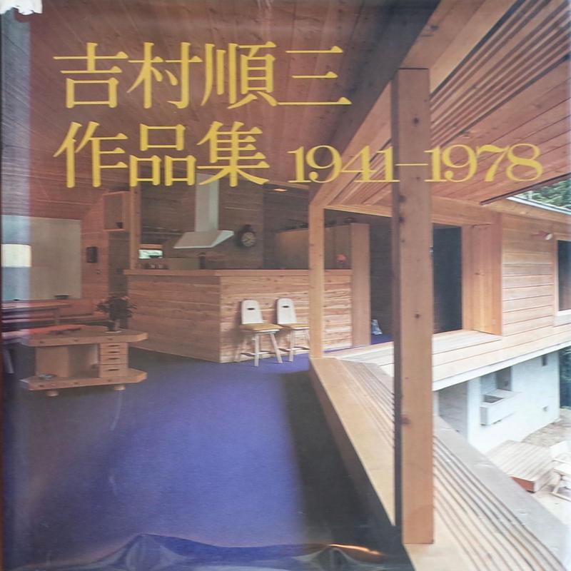 吉村順三 作品集 1941-1978