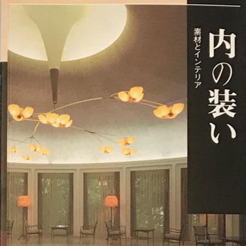 村野藤吾のデザイン・エッセンス 4 内の装い 素材とインテリア