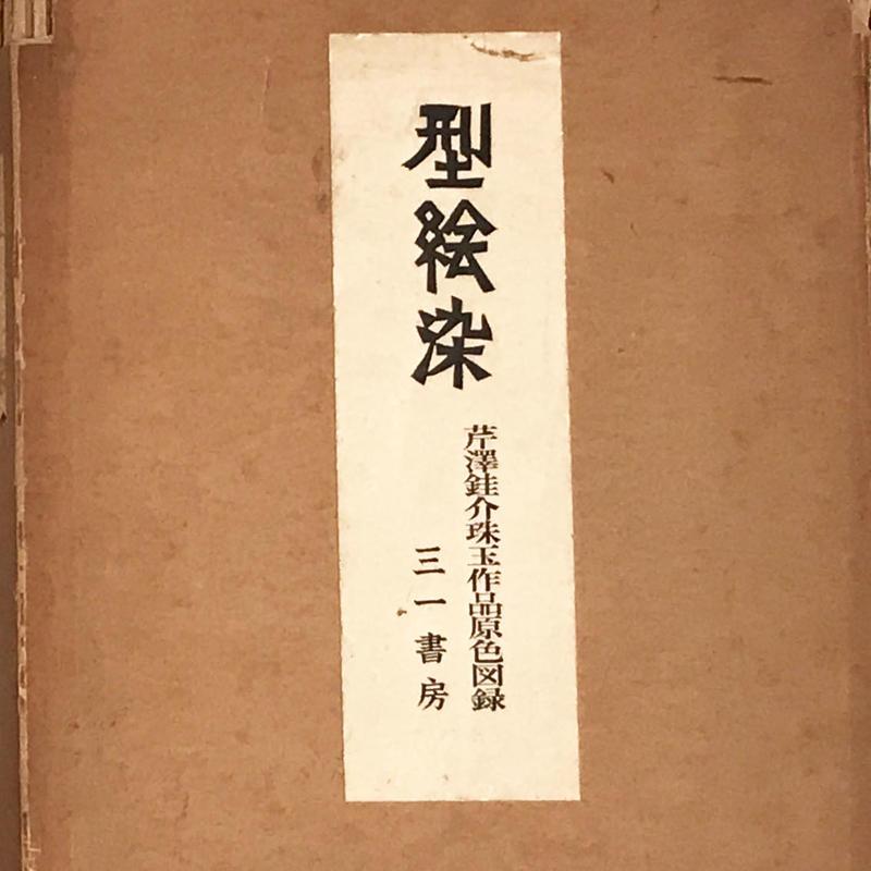 芹澤銈介珠玉作品原色図録 三一書房