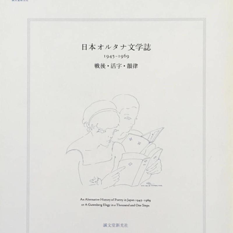 idea アイデア 367  日本オルタナ文学誌