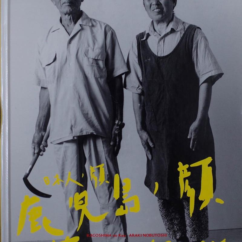 鹿児島ノ顔 / 荒木経惟