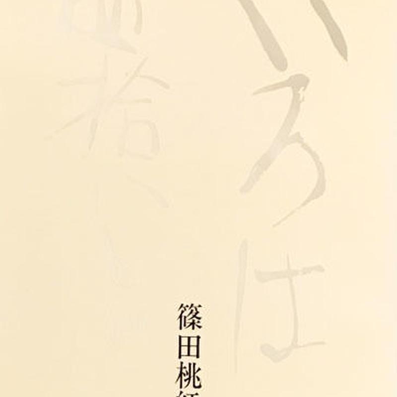 いろは四十八文字 / 篠田桃紅