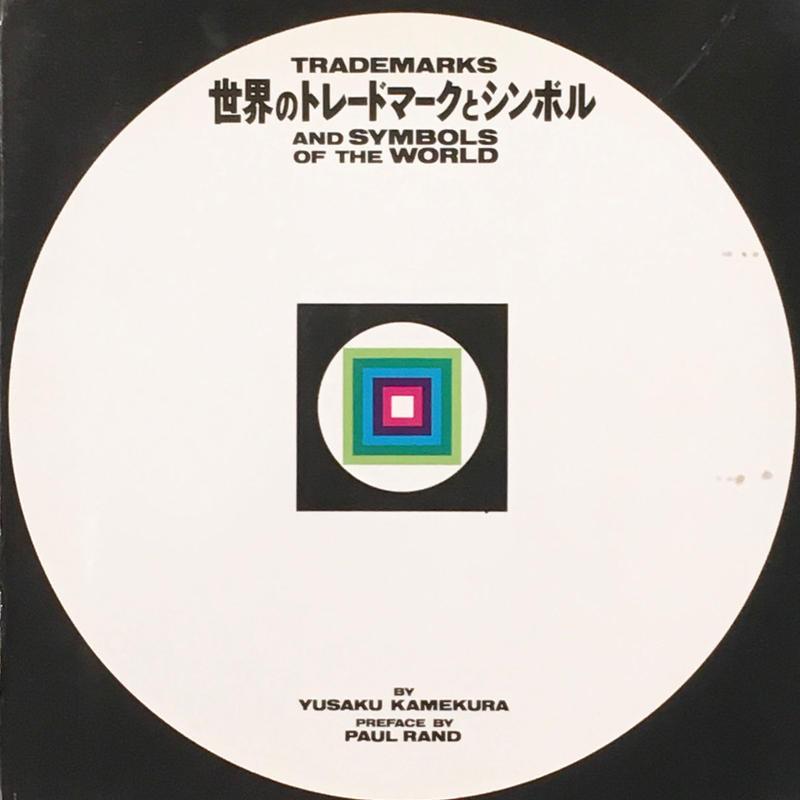 世界のトレードマークとシンボル / 亀倉雄策・ポールランド