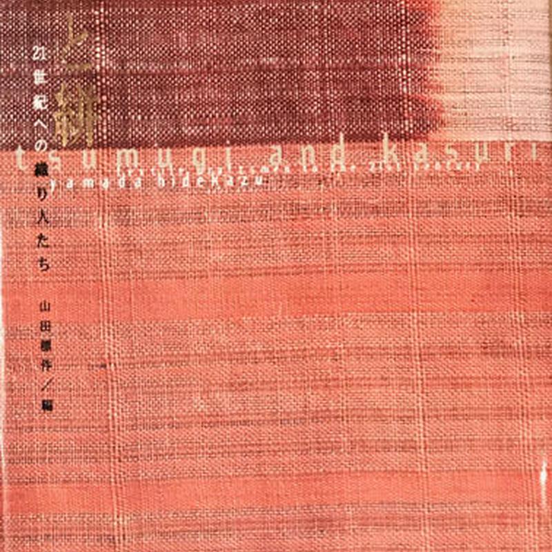 紬と絣 21世紀への織り人たち /  山田標件  : 立松和平 献呈サイン入り