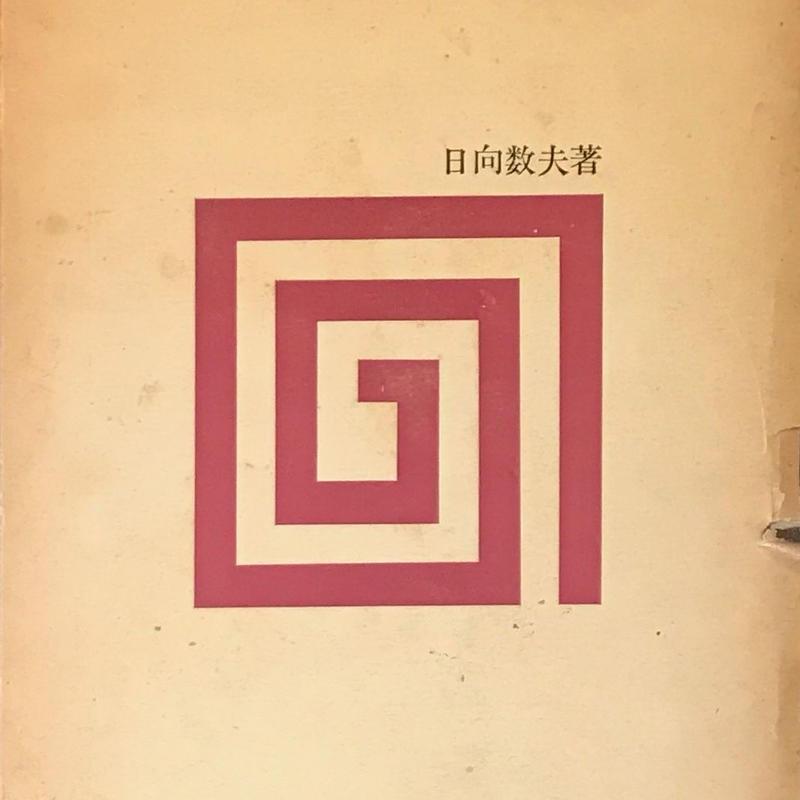 江戸文字大字典 / 日向数夫