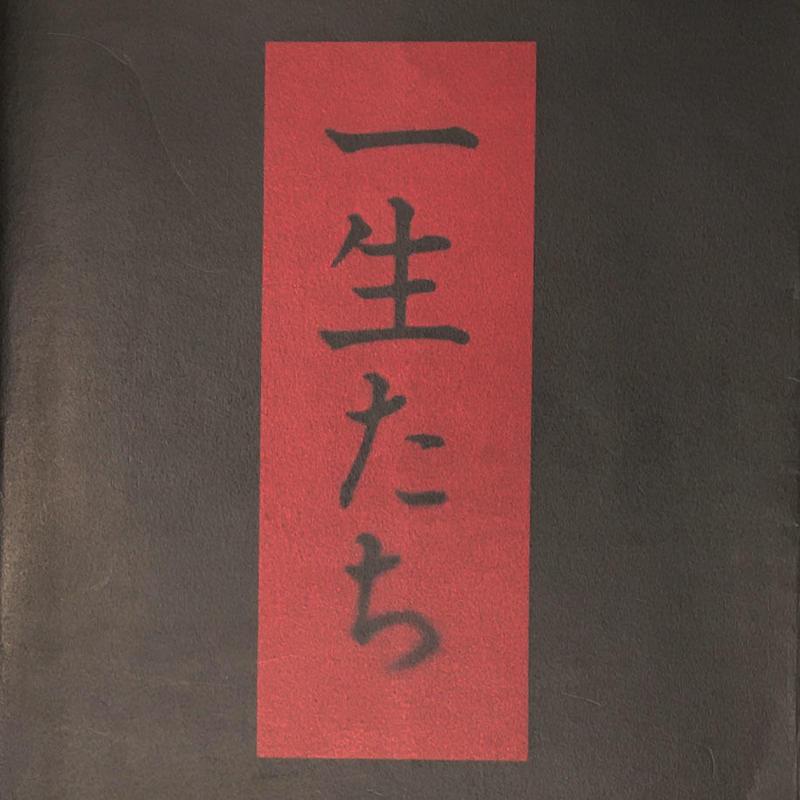 一生たち  ISSEY MIYAKE& MIYAKE DESIGN STUDIO 1970-1985