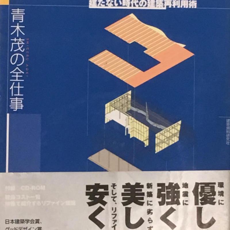 リファイン建築へ 建たない時代の建築再利用術 青木茂の全仕事 献呈サイン入り
