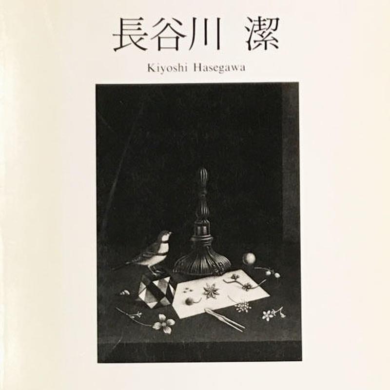 京都国立近代美術館 所蔵品目録 Ⅲ 長谷川潔