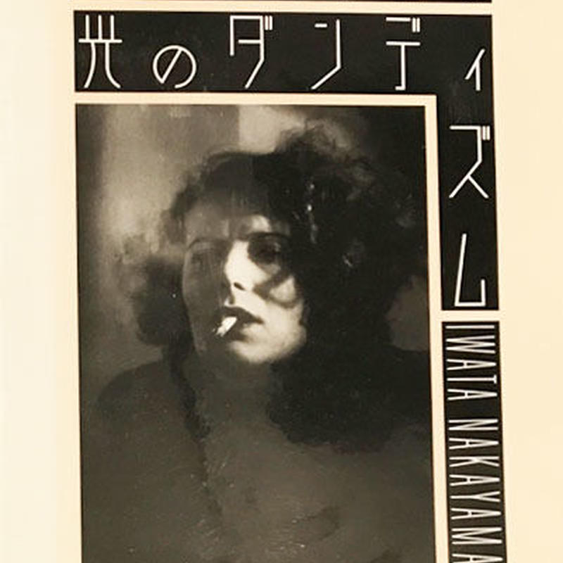 中山岩太写真集 光のダンディズム 1895-1949年