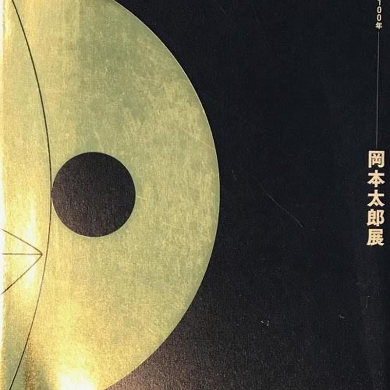 生誕100年 岡本太郎展 図録