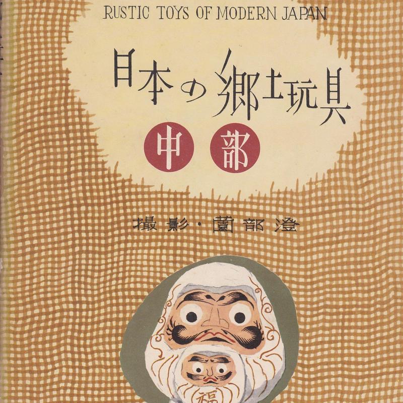 日本の郷土玩具 6冊揃  /  薗部 澄