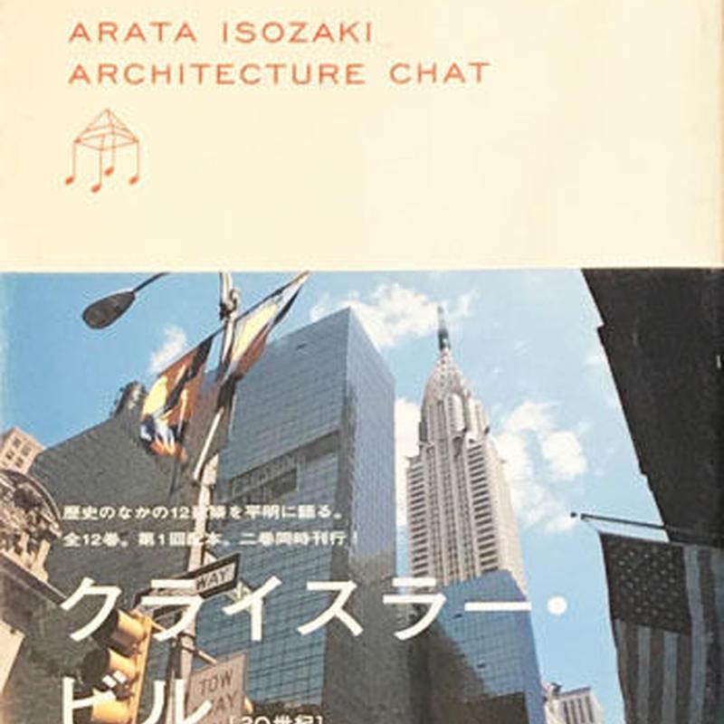 磯崎新の建築談義 #12 クライスラー・ビル [ 20世紀 ]  写真 篠山紀信