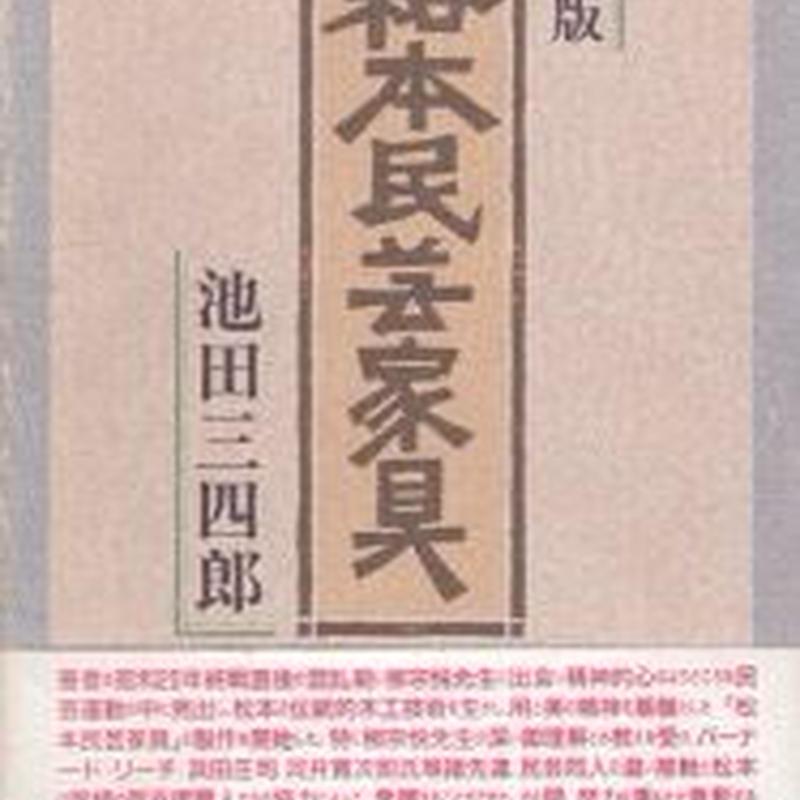 新版 松本民芸家具 / 池田三四郎