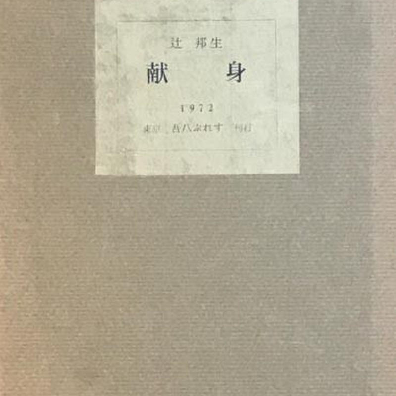献身 / 辻邦生 限定版300部