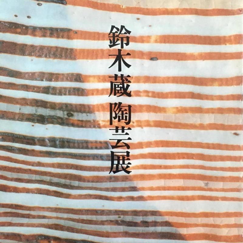 鈴木蔵 陶芸展