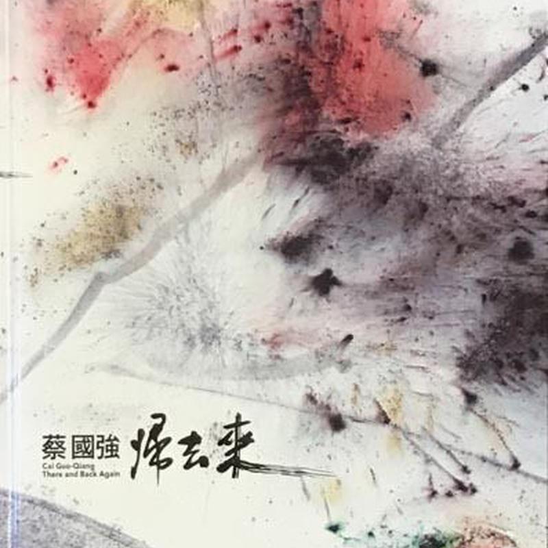 蔡國強 帰去来 | Cai Guo-Qiang : There and Back Again