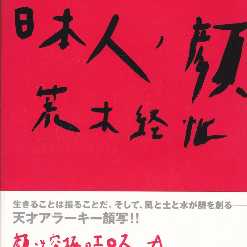 日本人ノ顔 大阪3-3 / 荒木経惟
