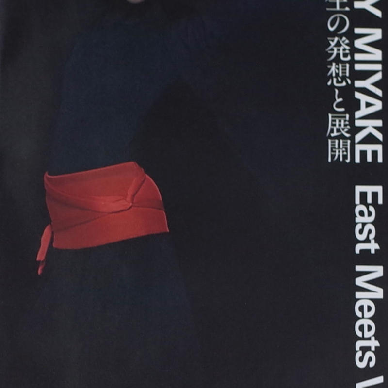 ISSEY MIYAKE East Meets West 三宅一生の発想と展開