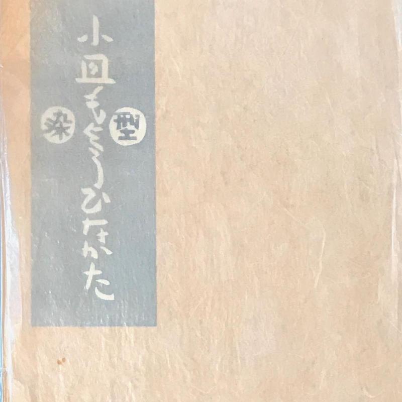 型染 小皿もよう雛形 /  芹沢銈介 限100部