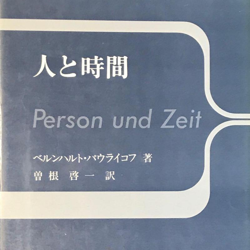人と時間 / ベルンハルト・パウライコフ 曽根啓一 訳