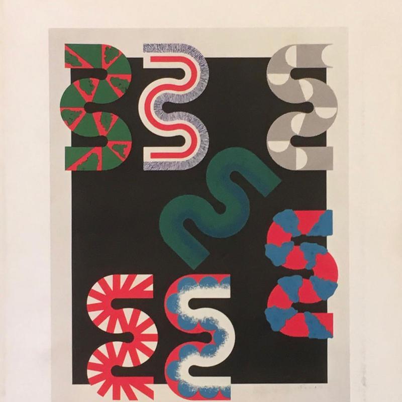 菅井汲 版画の仕事 1955-1995