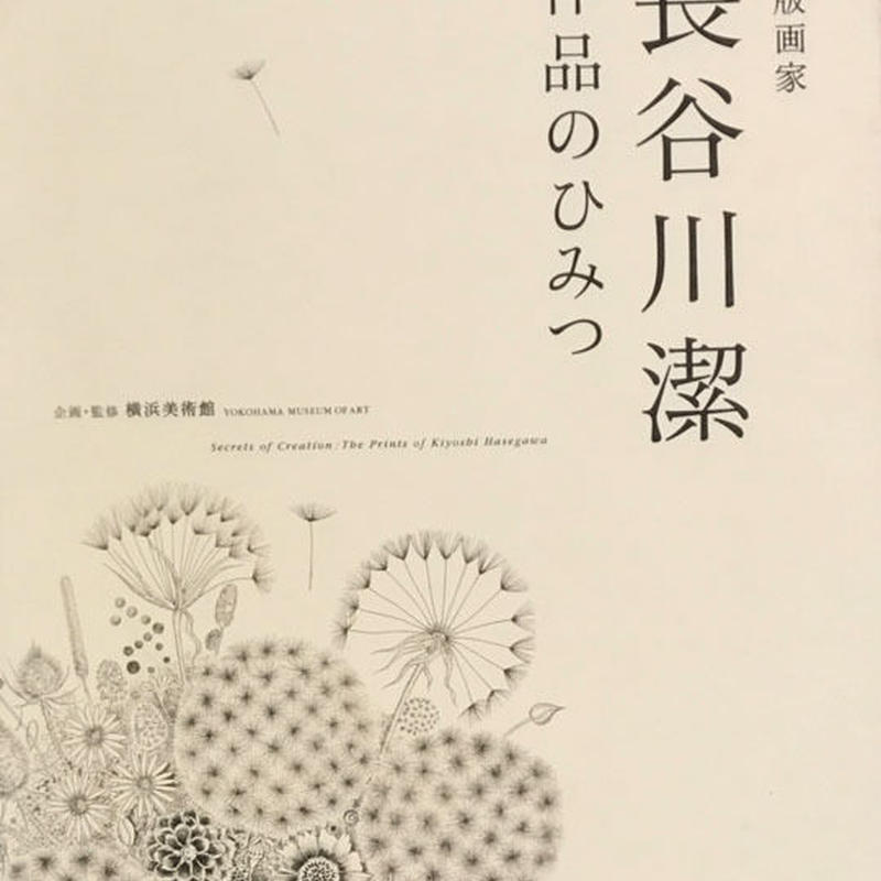 銅版画家 長谷川潔 作品のひみつ