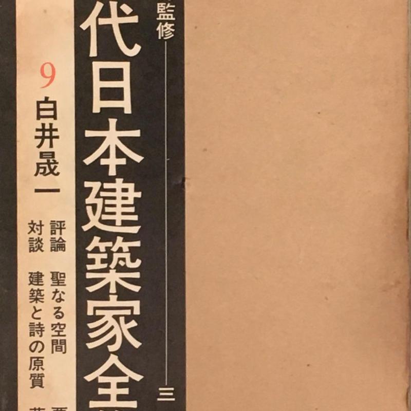 現代日本建築家全集 9 白井晟一 月報付