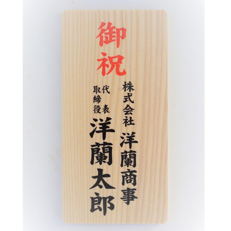 木札 (有料オプション)