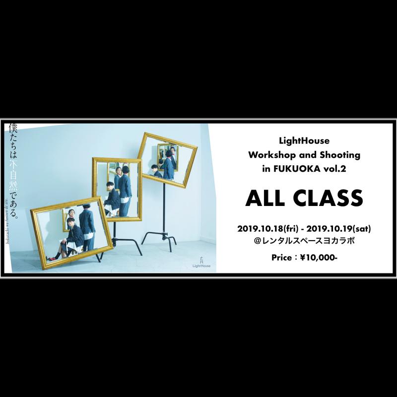福岡 WS【ALL CLASS】LightHouse WS & Shooting in FUKUOKA vol.2