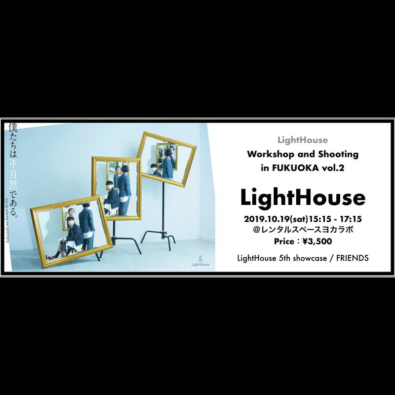 福岡 WS ④【LightHouse Shooting】LightHouse WS & Shooting in FUKUOKA vol.2