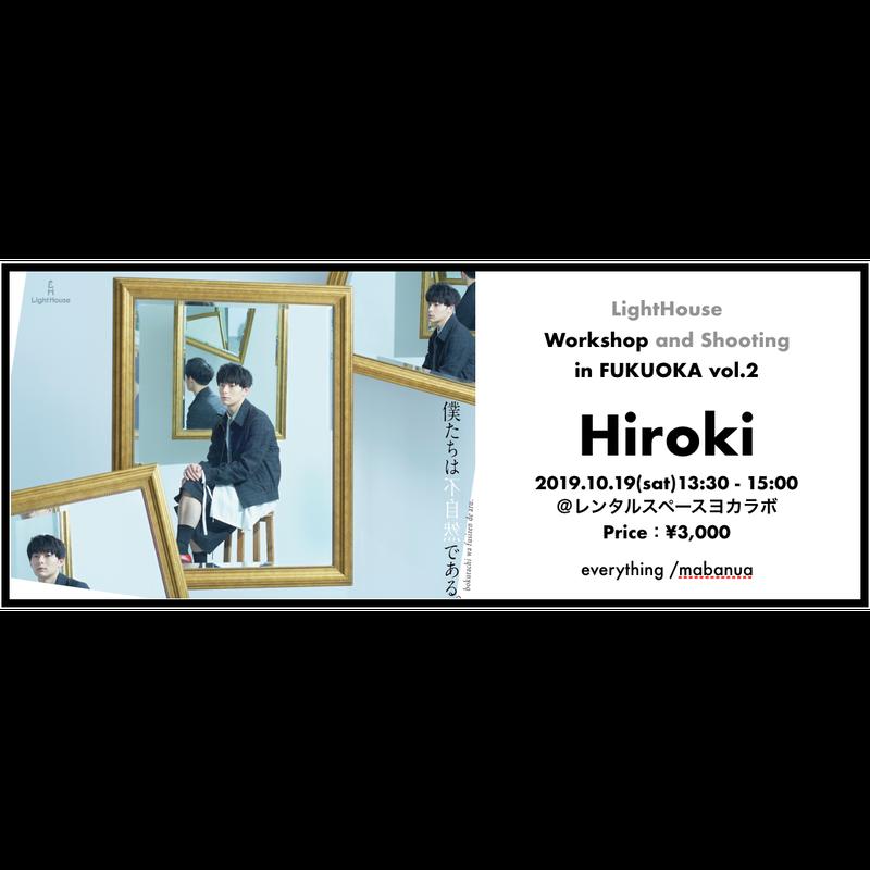 福岡 WS ③【Hiroki】LightHouse WS & Shooting in FUKUOKA vol.2