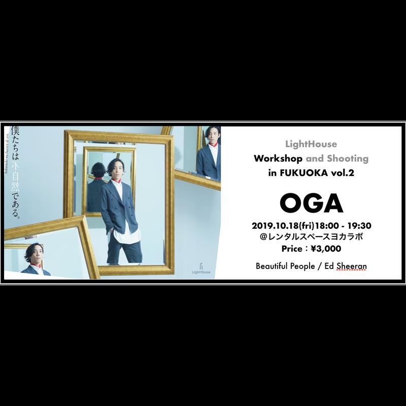 福岡 WS ①【OGA 】LightHouse WS & Shooting in FUKUOKA vol.2