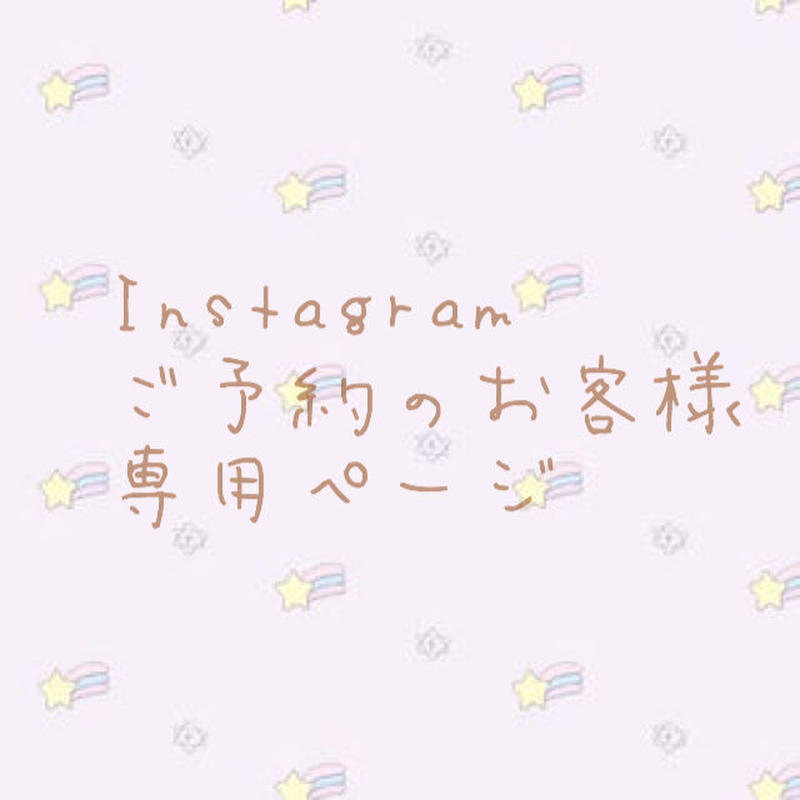 Instagram ご予約者様