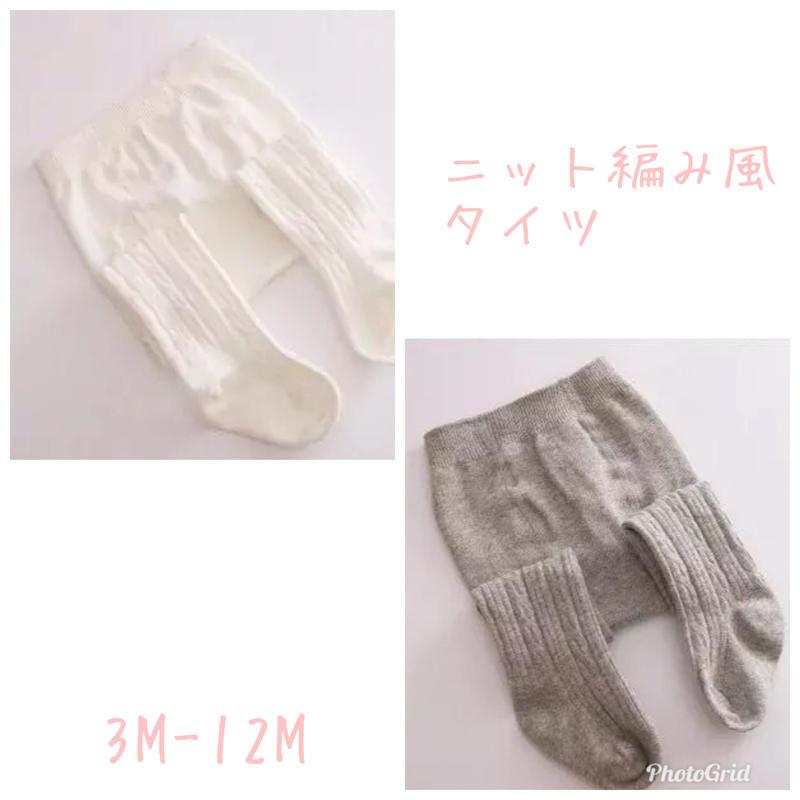 【即納】ニット編み風デザインタイツ