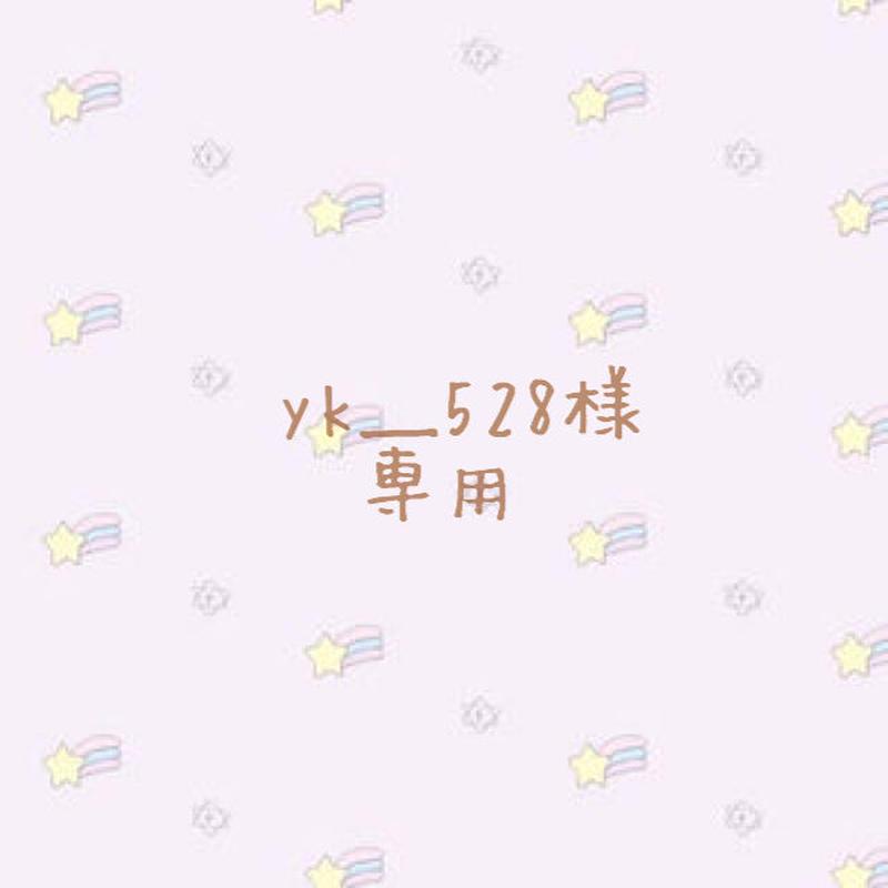 yk_528様専用ページ