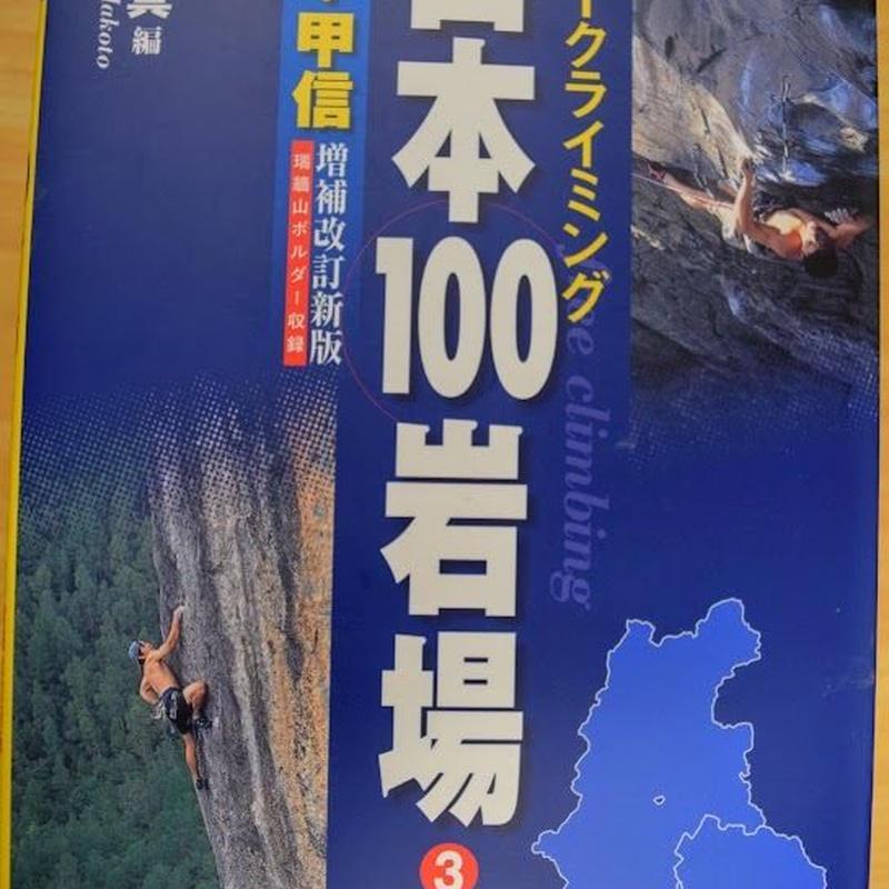 フリークライミング 日本100岩場 ③伊豆・甲信 増補改訂新版