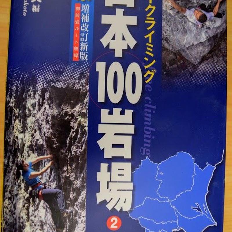 フリークライミング 日本100岩場②関東 増補改訂新版