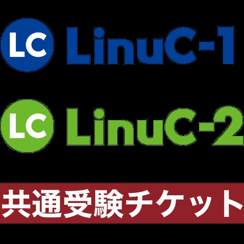 LinuC レベル1&レベル2共通受験チケット