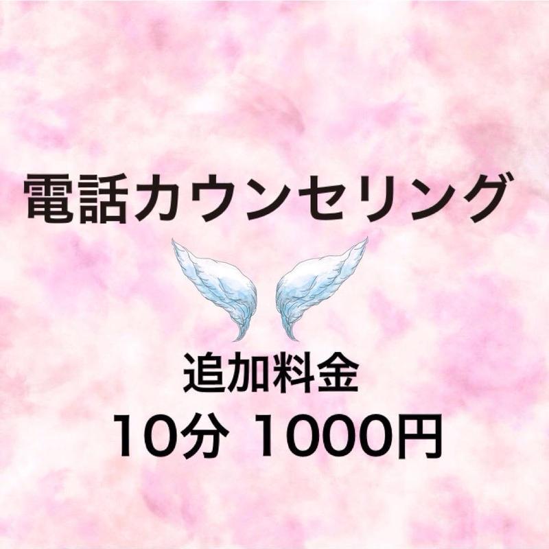 追加料金10分〜