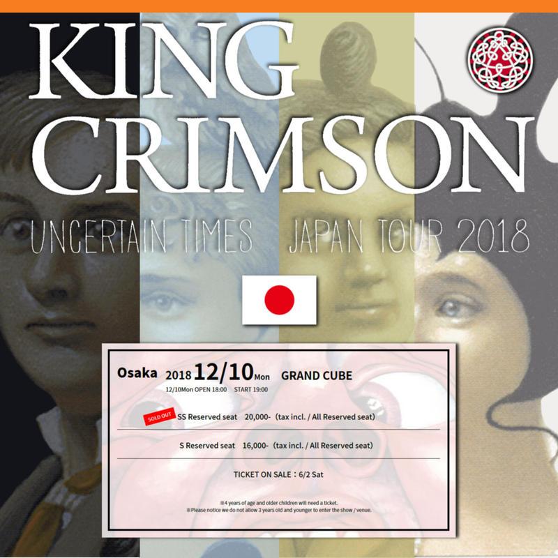 キングクリムゾン2018年12月10日大阪