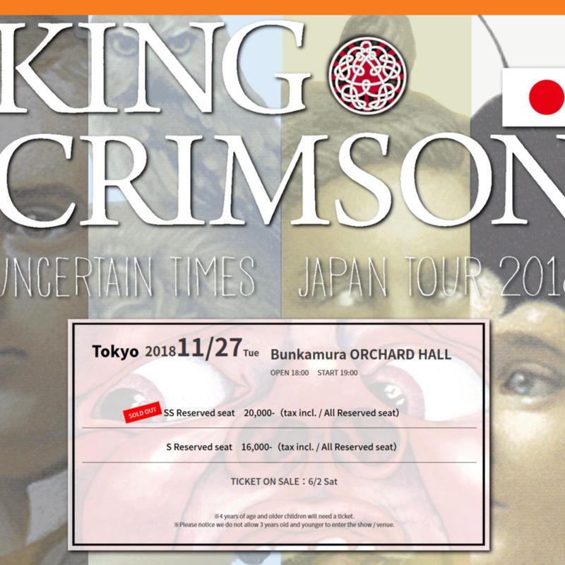 キングクリムゾン2018年日本公演初日 11月27日東京