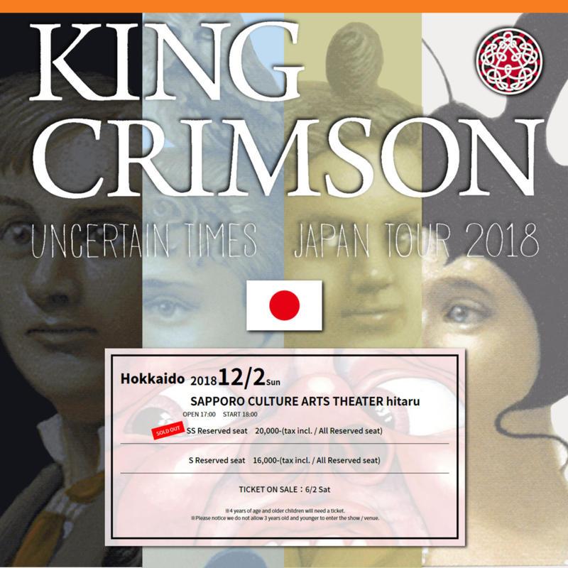 キングクリムゾン2018年12月2日札幌