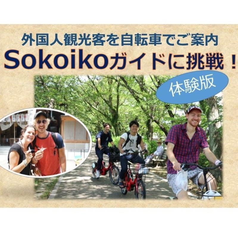 5/27(月)  広島サイクリング Sokoiko Englishガイド体験版