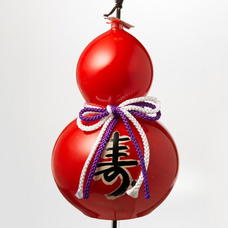 江戸風鈴 ひょうたん「寿」 Edo Fu-Lin (gourd shape): Kotobuki (celebration)