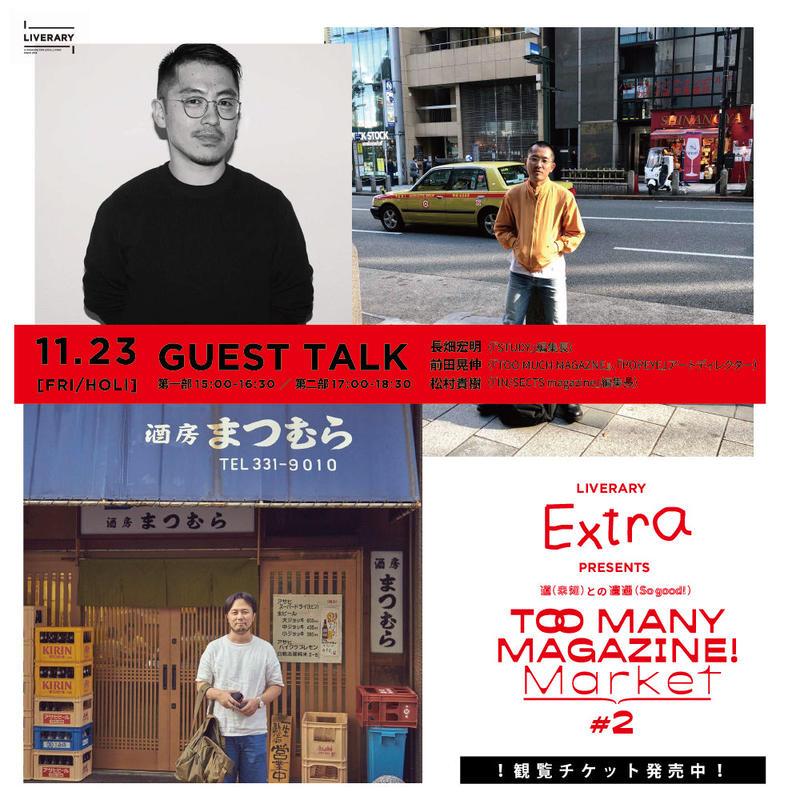 【11/23(金祝)開催】TOO MANY MAGAZINE MARKET#2 TALK EVENT参加券