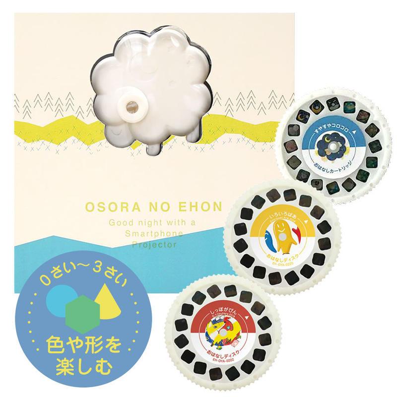 おそらの絵本 コレクションBOX(本体付) 色や形を楽しむvol.2 おはなしディスク3枚セット【0~3才】∫EH-OYA-0405∫2