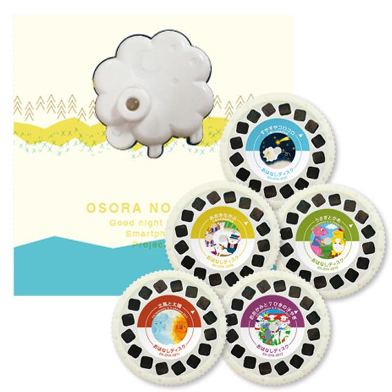 おそらの絵本 コレクションBOX(本体付) みんなの童話 おはなしディスク5枚セット∫EH-OYA-0403∫2a